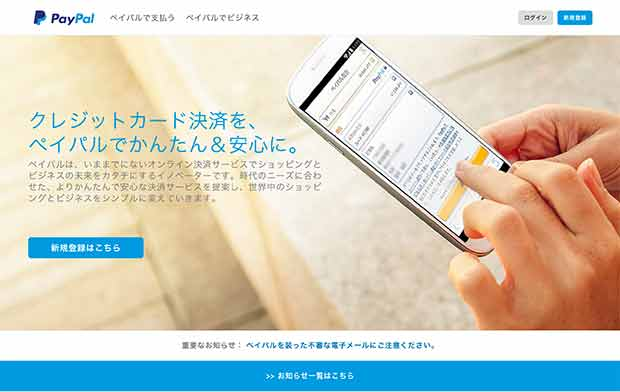 PayPal landing page for Japanese audience