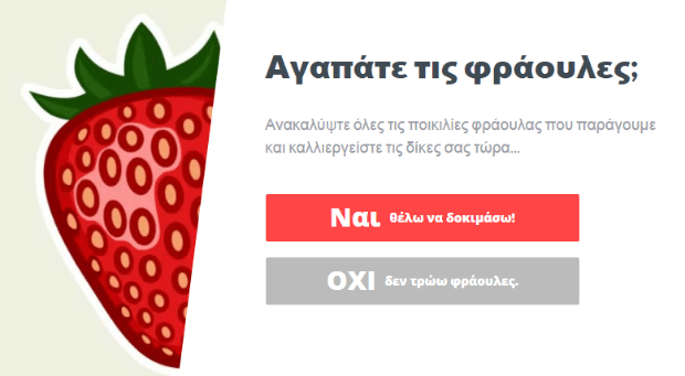 OlyPlant_OptinMonster_Strawberries